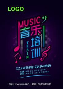 时尚潮流音乐培训海报