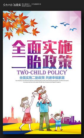 实施二胎政策宣传海报设计