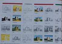手绘的多种表现形式 JPG