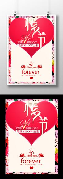下载《手绘玫瑰创意情人节海报设计》