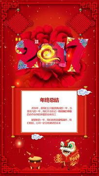 手机微信端新年春节h5海报设计