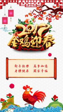 手机新年h5页面设计