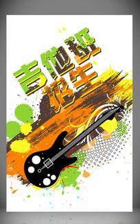 水彩创意吉他培训班招生宣传海报