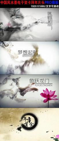 水墨春节祝福电子贺卡视频下载