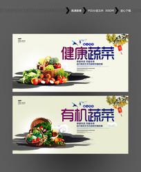 水墨风格有机蔬菜海报设计