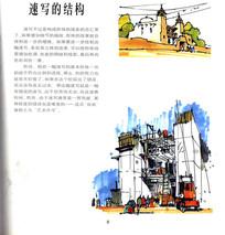 速写的结构建筑手绘