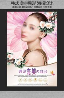 唯美韩式整容机构海报
