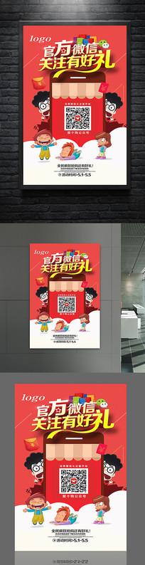 微信二维码扫一扫海报设计