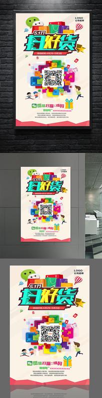 微信扫好货海报设计