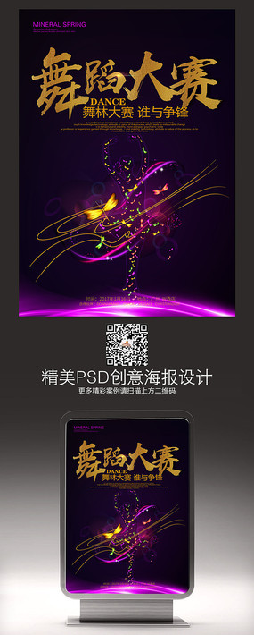 舞蹈大赛宣传海报
