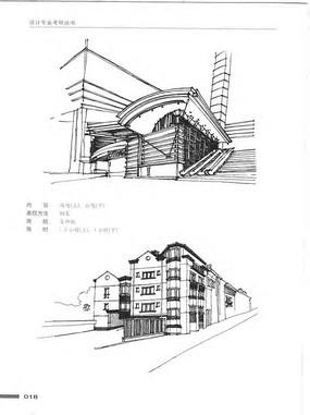 现代感的建筑手绘