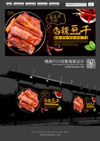 香辣豆干美食宣传海报