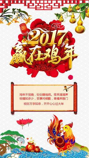 新年春节电子邀请函设计模版 PSD