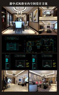 新中式风格室内空间设计3D源文件CAD源文件全套