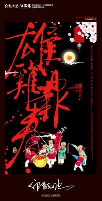 雄鸡报春新春字体海报设计
