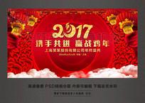 喜庆创意赢战鸡年2017年企业年会舞台背景布