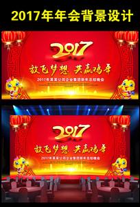 喜庆时尚鸡年素材2017年会背景图