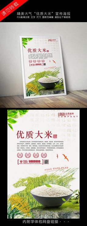 简约大米宣传海报 农家大米宣传海报设计 古典水墨创意有机大米宣传