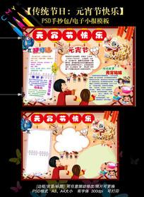 正月十五鸡年元宵节手抄报小报模板