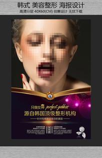 只做女神韩式整容海报