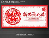 中国风剪纸新婚之喜婚庆海报