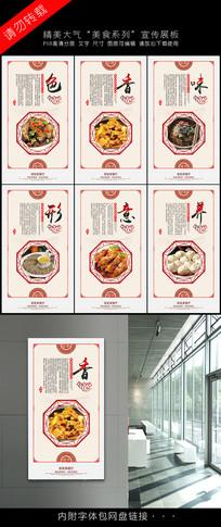中国风美食展板设计