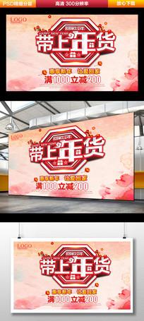 中国风年货海报宣传设计模板