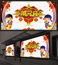 中国风元宵节展板