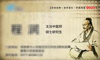 中国风中医名片 PSD