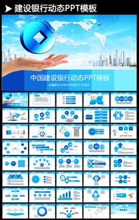 中国建设银行工作总结PPT模板