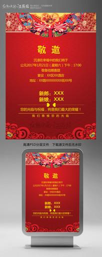 中式婚礼喜宴邀请海报