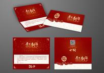 中式简洁风贺卡