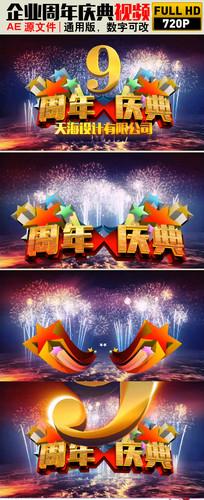 周年庆典片头视频模板