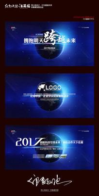 2017创新科技会议背景设计图片