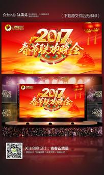 2017春节联欢晚会舞台背景设计