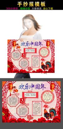 2017红色春节小报模板