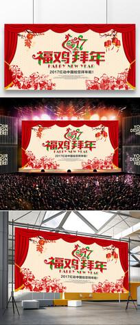 2017鸡年福鸡拜年海报设计