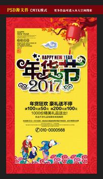 2017年货节促销活动海报设计
