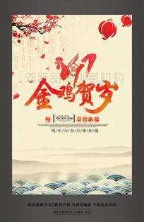 2017年金鸡贺岁鸡年素材新年新春宣传海报