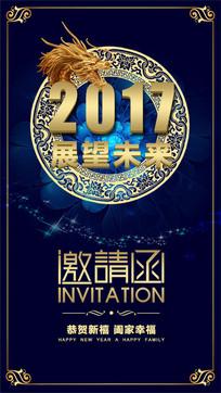2017年企业拜年h5电子贺卡设计 PSD