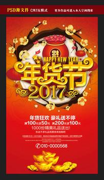 2017新春年货节促销海报