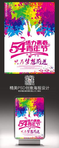 炫彩54青年节宣传海报