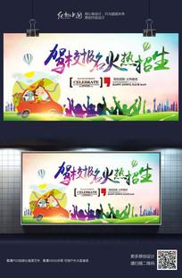 炫彩时尚驾校招生报名宣传海报设计