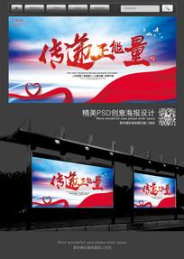 传递正能量公益宣传海报