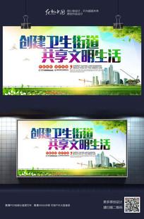 创建卫生街道公益宣传海报设计素材