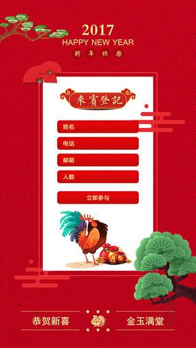 创意喜庆鸡年企业拜年h5电子贺卡 PSD