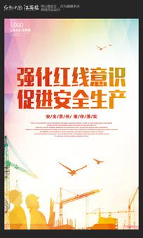大气安全生产月海报