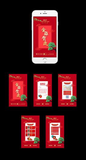鸡年金鸡贺喜春节h5电子贺卡页面 PSD