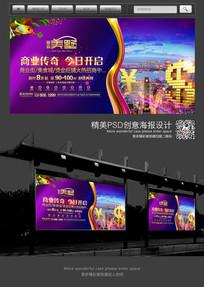 大气紫色房地产宣传海报