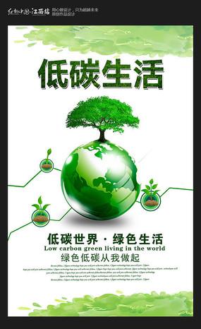 低碳生活环保公益海报
